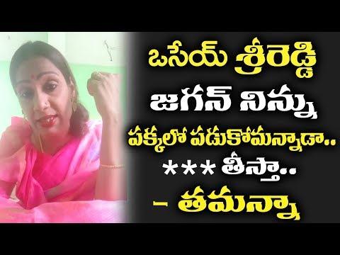 Actor Tamanna Sensational Comments on Srireddy & YS Jagan || Bezawadamedia