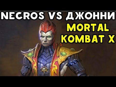 NECROS ПРОТИВ ДЖОННИ - JOHNNY IN THE DARK В MORTAL KOMBAT XL