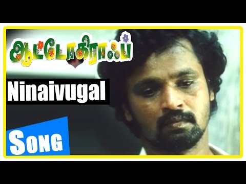 Autograph- Ninaivugal Nenjinil Song