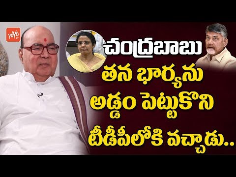 Nadendla Bhaskara Rao About How Chandrababu Joined TDP Party | AP Politics | YOYO TV Channel