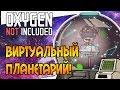 ВИРТУАЛЬНЫЙ ПЛАНЕТАРИЙ 18 Oxygen Not Included Space Industry Upgrade mp3
