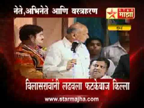Vilasrao Deshmukh On Raj Thakre At Wastraharan video