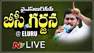 YS Jagan LIVE | YS Jagan Public Meeting Live from Eluru | YSRCP BC Garjana Sabha | NTV Live