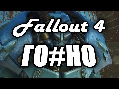Fallout 4: Секреты Успеха от Bethesda