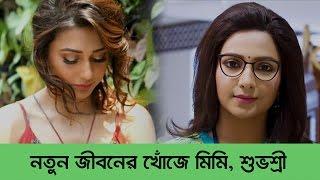 নতুন জীবনের খোঁজে মিমি, শুভশ্রী | Mimi Chakraborty | Subhasree Ganguly