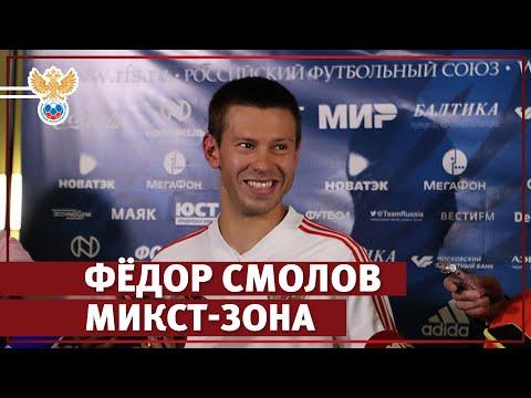 Смолов — о дожде, капитанской повязке и возвращении Дзюбы l РФС ТВ