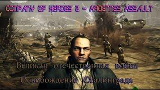 обзор старой игры,Company of Heroes 2 Великая Отечественная война 1941 — 1945 годов
