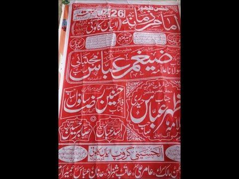 26 April  2019 Live Jashin Pak ilyas Colony Gujranwala (NaqiNetwork Live.)