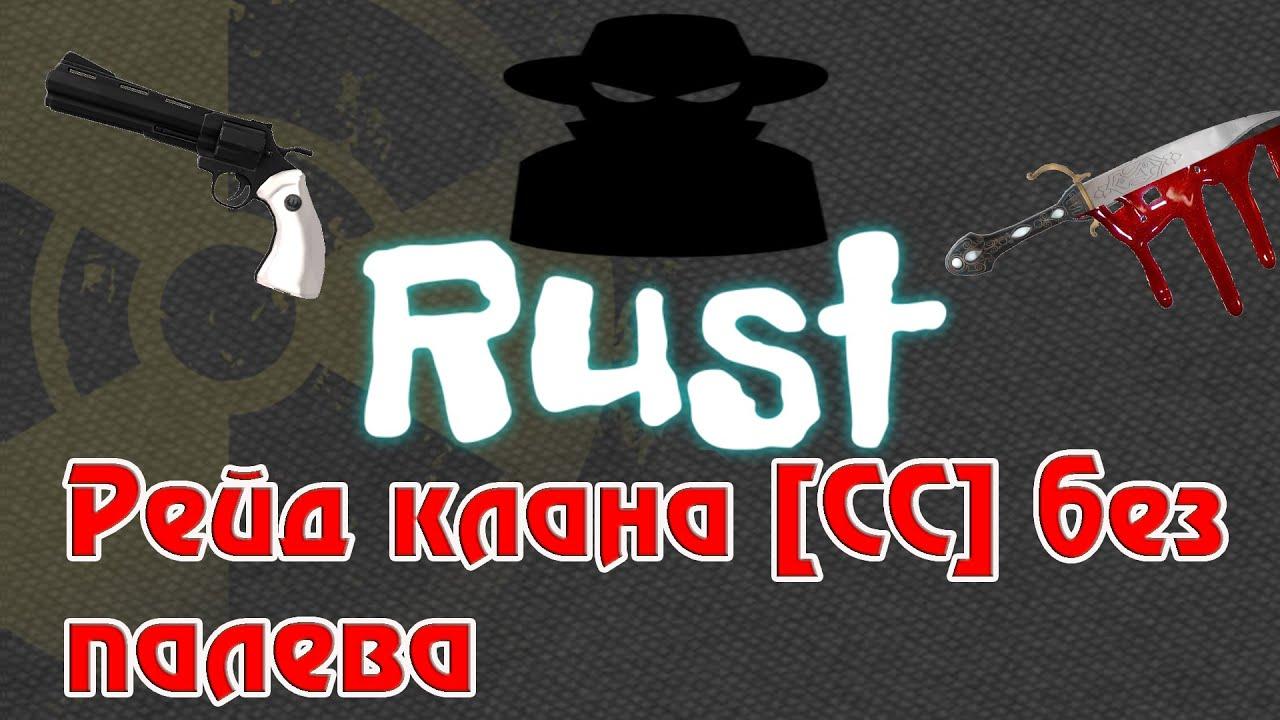 Rust - Рейд клана CC без палева - YouTube