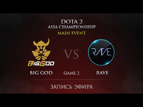Big God  vs  Rave, DAC Main Event, LB Round 3, Game 2