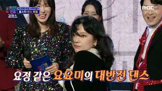 트로트의 민족 갈라쇼 치타와 요요미의 대반전 춤 실력♨ 스튜디오를 HOT 하게 만든 댄스~♬, MBC 210212 방송
