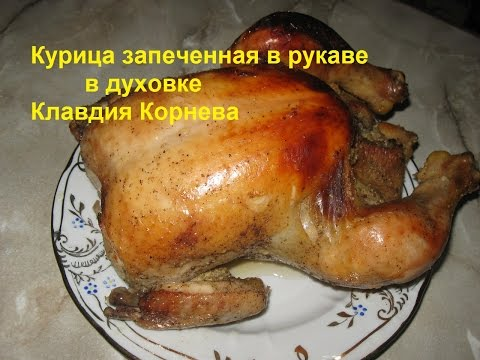 Курица целиком зажаренная в рукаве в духовке