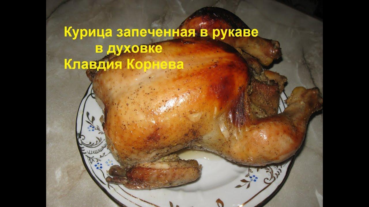 Рецепт целой курицы в духовке в рукаве