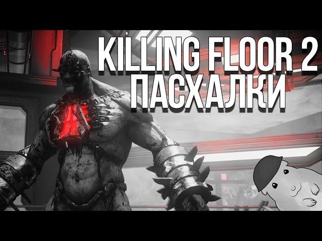 Пасхалки в Killing Floor 2