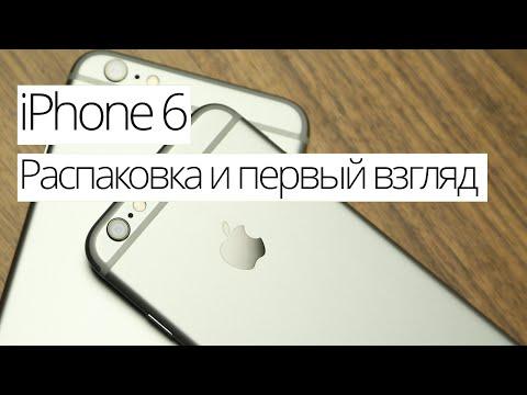iPhone 6: Распаковка и первый взгляд