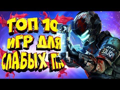 ТОП 10 ИГР ДЛЯ СЛАБЫХ ПК №16 (+ССЫЛКА НА СКАЧИВАНИЕ)
