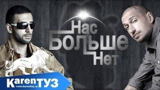 Karen ТУЗ ft. Ай Ман - Нас Больше Нет