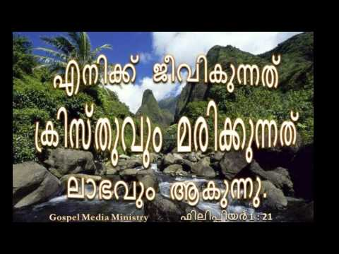 Malayalam Christian Song ( Akkara Nattile) video