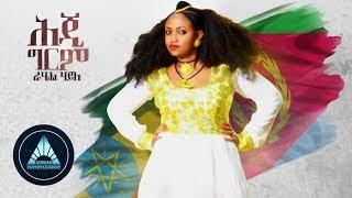 Rahel Haile - Heji Grem | ሕጂ ግርም - New Ethiopian Music 2018