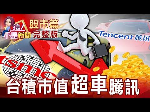 台灣-這不是新聞-20210804-台積電超車騰訊 躍亞洲市值一哥 晶圓代工超旺 相關類股怎選?