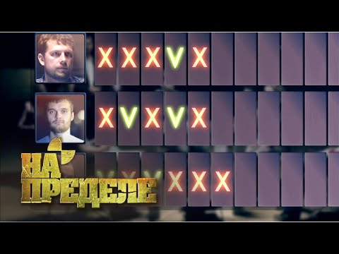 Ложь | На пределе с Александром Колтовым