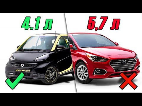 ТОП 5 самые ЭКОНОМИЧНЫЕ авто по расходу топлива 2018! Часть 2.