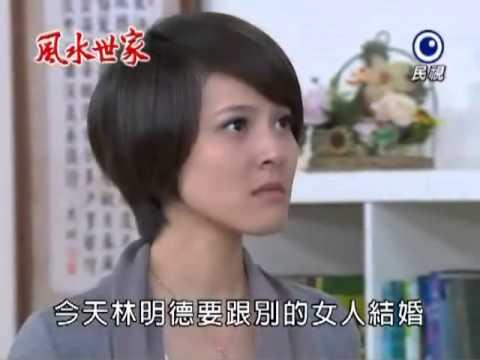 風水世家 林國華告訴蔡筱萍林明德要結婚,林清風、蔡福成趕去現場