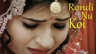 Rondi Nu Koi | Kamal Chamkila | Latest Punjabi Songs - Lokdhun Virsa