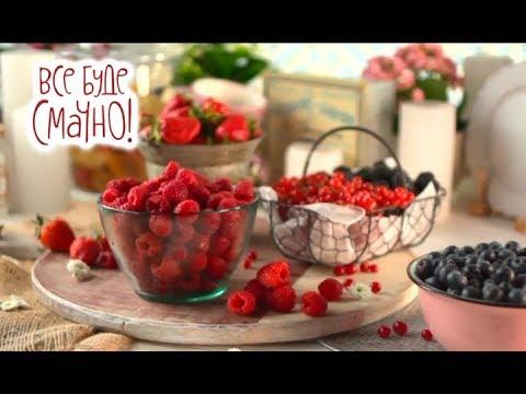 ТОП-10 блюд из ягод. Часть 1 – Все буде смачно. Сезон 5. Выпуск 69 от 26.05.18