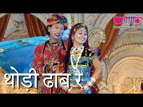 Thodi Dhaab Re - Rajasthani (Marwari) Video Songs Veena
