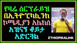 Ethiopikalink: surprise call to comedian Alex