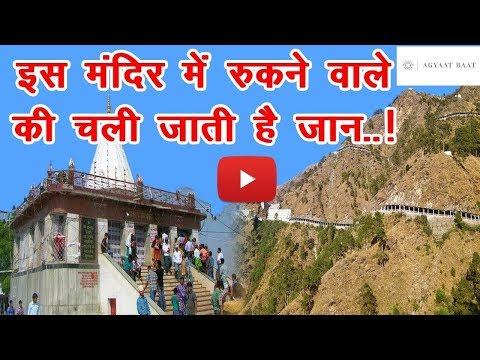 रात को इस मंदिर में कभी मत जाना वरना .........   Mysterious Indian Temple    Sharda Mandir