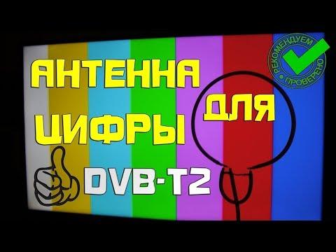 Простая ТВ антенна для цифровых каналов 📺