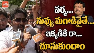 Janasena Leader Dileep Sunkara Fires on RGV | Pawan Kalyan Protest at Film Chamber