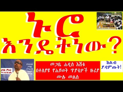 The renown scholar Megabe Hadis Eshetu Alemayehu gives answers to about human daily lives; marriage,