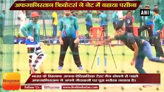 Sports News II Afghanistan cricketers hit nets ahead of Test against India II अफगानिस्तान के कप्तान