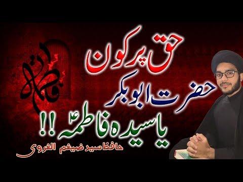 Haq Par Kaun !! | Abu Bakr Ya Syeda Fatima (s.a) !! | Maulana Zaigham-Al-Gharavi | 4K