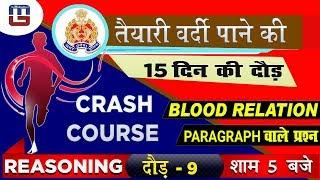 Blood Relation | UP Police कांस्टेबल भर्ती परीक्षा 2018-19 | Reasoning | 5:00 PM