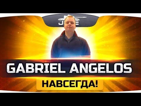 GABRIEL ANGE1OS НАВСЕГДА ● Лучшее, что было...