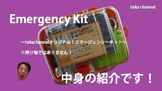 【English subtitles can be selected】【EmergencyKit】 エマージェンシーキット個人用の中身の紹介です