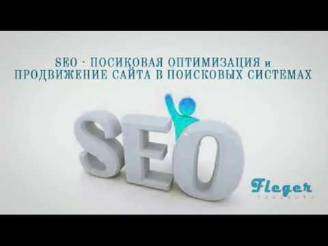 SEO - поисковая оптимизация и продвижение сайта