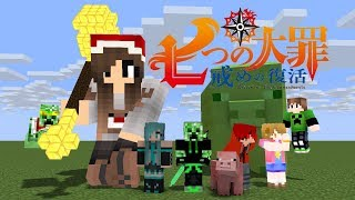 Nanatsu No Taizai Imashime No Fukkatsu Op Howling Flowxgranrodeo Minecraft Animation