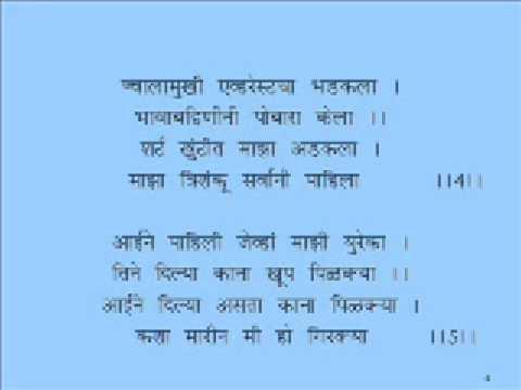 Marathi Bhasha Kavita