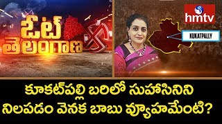 Why Chandrababu Picked Nandamuri Suhasini For Kukatpally Constituency? | Vote Telangana | hmtv