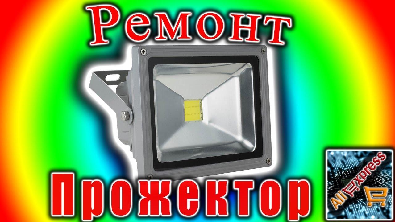 Светодиодные прожектор ремонт