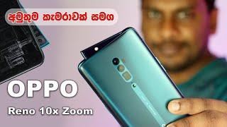 OPPO reno 10x zoom in Sri Lanka