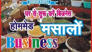 Business Mantra : घर से करें मसालों का बिजनेस : homemade masala :  कम पैसों में कमाईवाला रोजगार