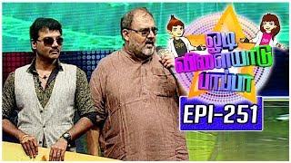 Odi Vilayadu Pappa | Season 5  #251 | Best Performer Dharshana | Dance Show | 14/09/2017