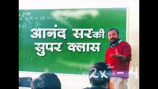 Success Mantra By Super 30 Fame Anand Kumar