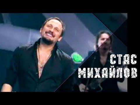 Стас Михайлов - Все для тебя (Live)